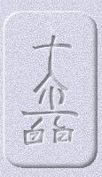 Traditional Reiki's Dai-Ko-Myo