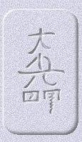 Reiki Variant Dai-Ko-Myo