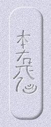 Essential Reiki's Hon-Sha-Ze-Sho-Nen