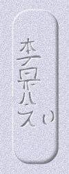 Traditional Reiki's Hon-Sha-Ze-Sho-Nen