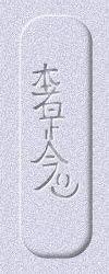 Variant Hon-Sha-Ze-Sho-Nen